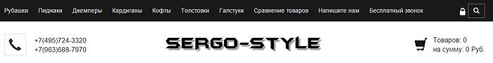 Интернет магазин Sergo Style