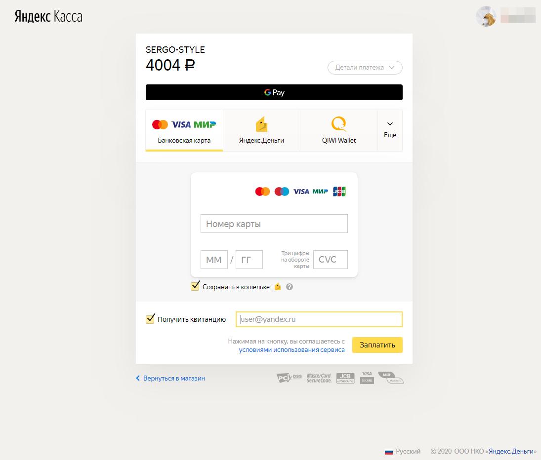 Фотография 9 - Оплата заказа банковской картой
