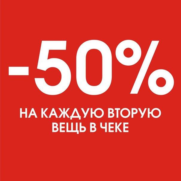 Акция скидка 50% на вторую вещь
